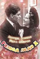 Развод леди Икс (1938)