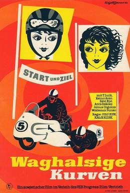 Постер фильма Озорные повороты (1959)