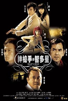 Постер фильма Пуля и мозг (2007)