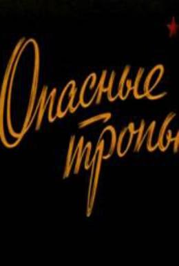 Постер фильма Опасные тропы (1954)