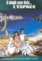 Однажды в космосе (1982)