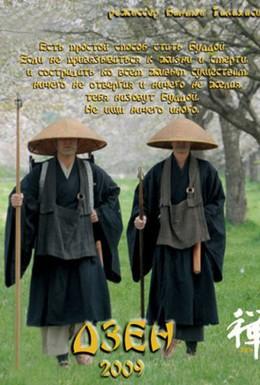 Постер фильма Дзен (2009)