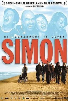 Постер фильма Симон (2004)