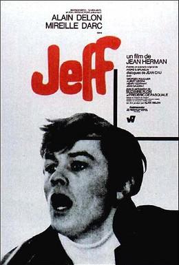 Постер фильма Джефф (1969)