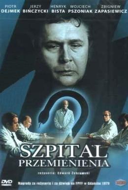 Постер фильма Больница преображения (1979)