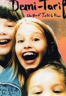 Детский тариф (2003)