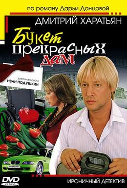 Постер фильма Джентльмен сыска Иван Подушкин (2006)