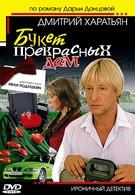 Джентльмен сыска Иван Подушкин (2006)