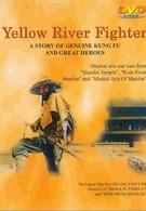 Боец с Желтой реки (1988)