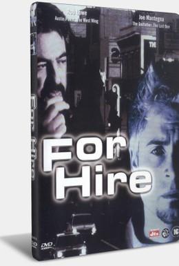 Постер фильма По найму (1998)
