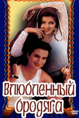 Постер фильма Влюбленный бродяга (1993)