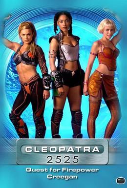 Постер фильма Клеопатра 2525 (2000)