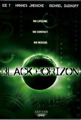 Постер фильма В плену у космоса (2002)