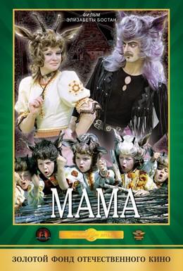 Постер фильма Мама (1976)