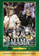 Мама (1976)