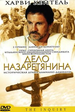 Постер фильма Дело назаретянина (1987)