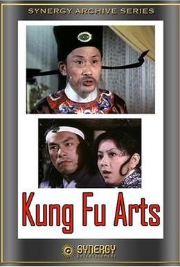 Постер фильма Тигр против обезьян или искусство кунг-фу (1978)