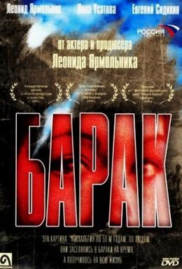 Постер фильма Барак (1999)