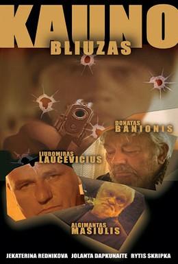 Постер фильма Каунасский блюз (2004)