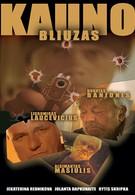 Каунасский блюз (2004)