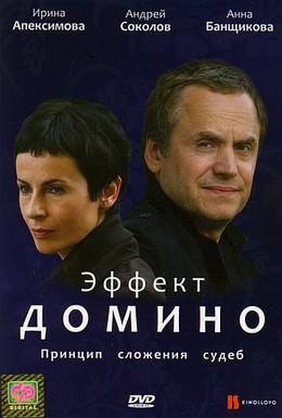 Постер фильма Эффект домино (2009)