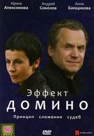Эффект домино (2009)