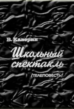 Постер фильма Школьный спектакль (1972)