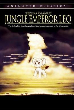 Постер фильма Лео: Император джунглей (1997)