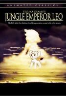 Лео: Император джунглей (1997)