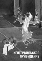 Кентервильское привидение (1972)