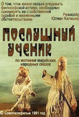 Постер фильма Послушный ученик (1991)