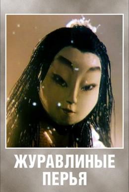 Постер фильма Журавлиные перья (1977)