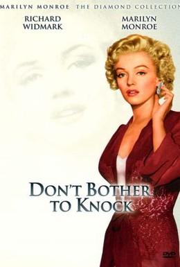 Постер фильма Можешь не стучать (1952)