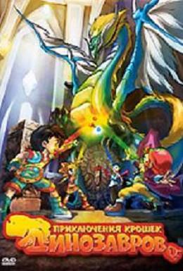 Постер фильма Приключения крошек динозавров (2009)