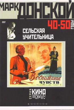 Постер фильма Сельская учительница (1947)