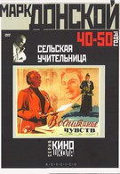 Сельская учительница (1947)