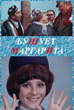 Постер фильма Бушует Маргарита (1970)