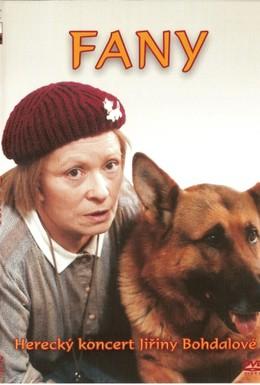 Постер фильма Фани (1995)