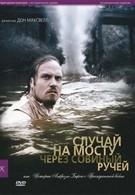 Случай на мосту через Совиный ручей, или Истории Амброза Бирса о Гражданской войне (2006)