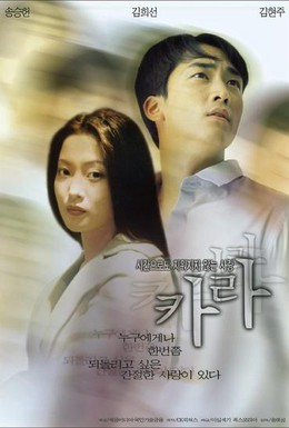 Постер фильма Калла (1999)