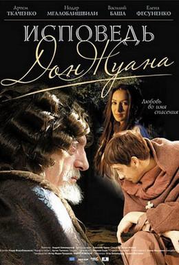Постер фильма Исповедь Дон Жуана (2007)