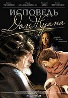 Исповедь Дон Жуана (2007)