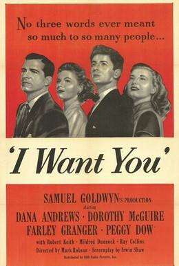Постер фильма Я хочу тебя (1951)
