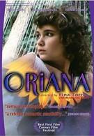 Ориана (1985)
