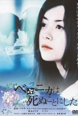 Постер фильма Вероника решила умереть (2005)