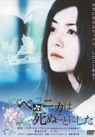 Вероника решила умереть (2005)