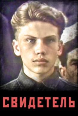 Постер фильма Свидетель (1986)