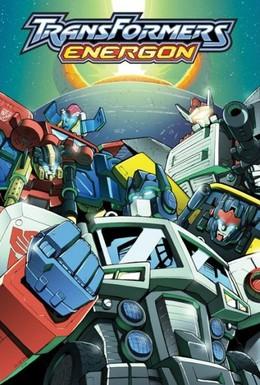 Постер фильма Трансформеры: Энергон (2004)