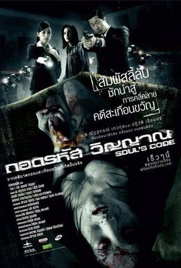 Постер фильма Код души (2008)