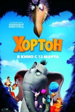 Постер фильма Хортон (2008)